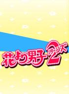 花より男子2(リターンズ) 動画の画像