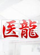 医龍~Team Medical Dragon~ 動画の画像