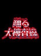 踊る大捜査線 動画の画像