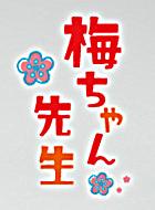梅ちゃん先生 動画の画像