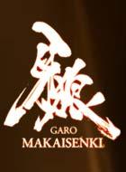 GARO 牙狼~MAKAISENKI~ 動画の画像