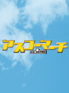 アスコーマーチ!~明日香工業高校物語~ 動画の画像
