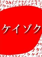 ケイゾク 動画の画像