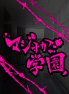 マジすか学園 第1シリーズ 動画の画像