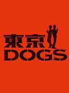 東京DOGS 動画の画像