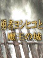 勇者ヨシヒコと魔王の城 動画の画像