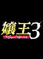 嬢王3 ~Special Edition~ 動画の画像