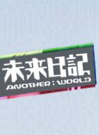 未来日記-ANOTHER:WORLD- 動画の画像