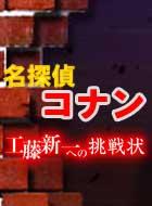 名探偵コナン 工藤新一への挑戦状 動画の画像