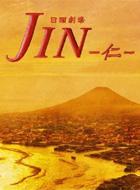 JIN-仁- 動画の画像