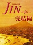 JIN-仁- 完結編 動画の画像