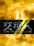 交渉人〜THE NEGOTIATOR〜2 動画の画像