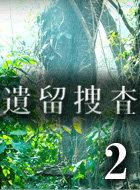 遺留捜査 第2シリーズ 動画の画像