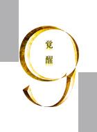 警視庁捜査一課9係 season8 動画の画像