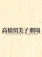 高橋留美子劇場 動画の画像