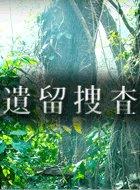 遺留捜査 第4シリーズ 動画の画像