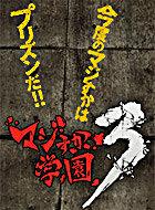 マジすか学園 第3シリーズ 動画の画像