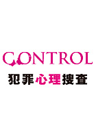 CONTROL~犯罪心理捜査~ 動画の画像