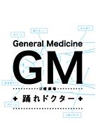 GM~踊れドクター 動画の画像