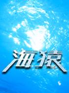 海猿 UMIZARU EVOLUTION 動画の画像