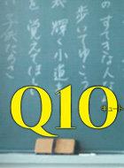 Q10-キュート 動画の画像