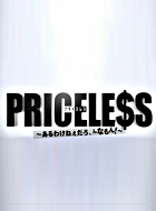 PRICELESS~あるわけねぇだろ、んなもん!~ 動画の画像