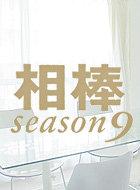 相棒 season9 動画の画像
