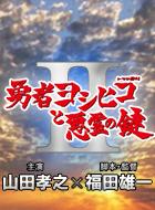 勇者ヨシヒコと悪霊の鍵 動画の画像