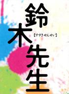 鈴木先生 動画の画像