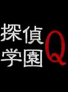 探偵学園Q 動画の画像