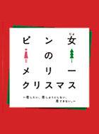 ピン女のメリークリスマス 動画の画像