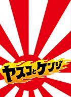 ヤスコとケンジ 動画の画像