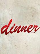 dinner 動画の画像