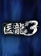 医龍3~Team Medical Dragon~ 動画の画像