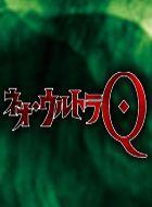 ネオ・ウルトラQ 動画の画像