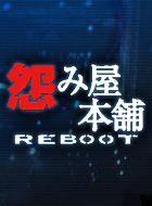 怨み屋本舗REBOOT 動画の画像