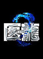 医龍2~Team Medical Dragon~ 動画の画像