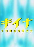 キイナ~不可能犯罪捜査官~ 動画の画像