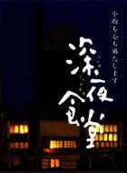 深夜食堂 第4部 動画の画像