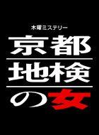 京都地検の女 第9シリーズ 動画の画像