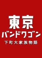 東京バンドワゴン 下町大家族物語 動画の画像