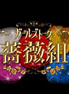 ガールズトーク 薔薇組 動画の画像