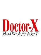 ドクターX ~外科医・大門未知子 第2シリーズ 動画の画像
