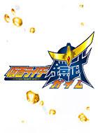 仮面ライダー鎧武/ガイム 動画の画像