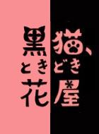 黒猫、ときどき花屋 動画の画像