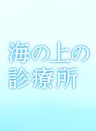 海の上の診療所 動画の画像