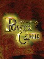 POWER GAME ~パワーゲーム~ 動画の画像