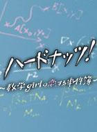 ハードナッツ!~数学girlの恋する事件簿~ 動画の画像