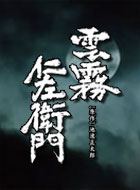 雲霧仁左衛門2 動画の画像