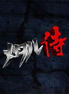 メタル侍 動画の画像